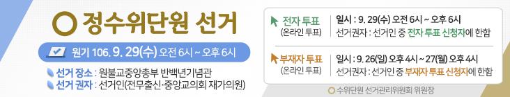 정수위단원 선거.jpg