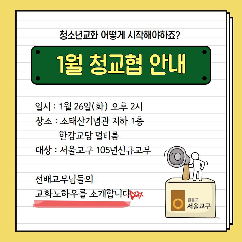 106 1월 청교협 안내.png