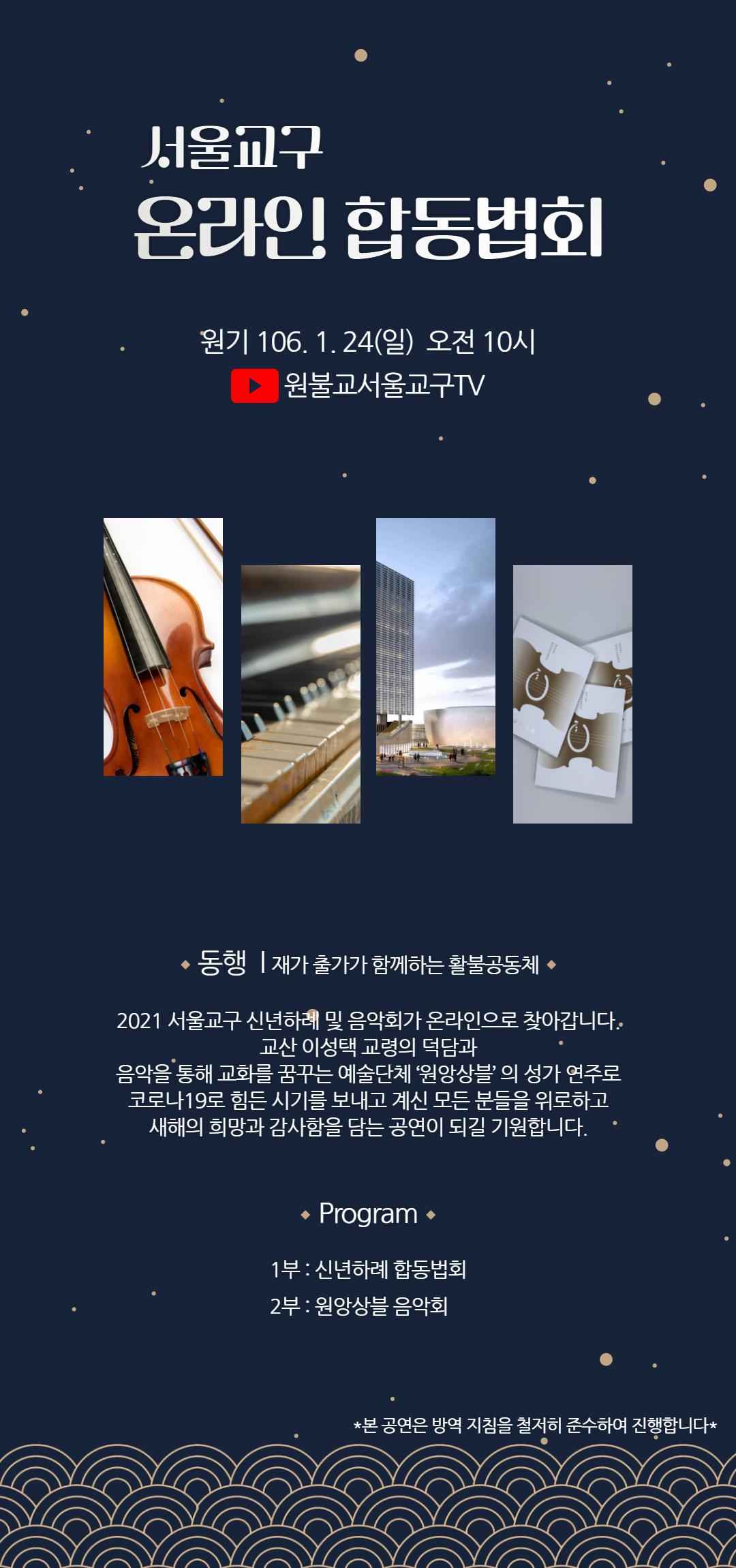 신년하례 포스터 최종본.png
