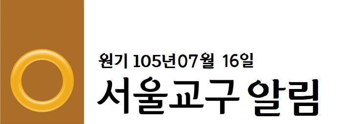 서울교구알림 - 복사본.png