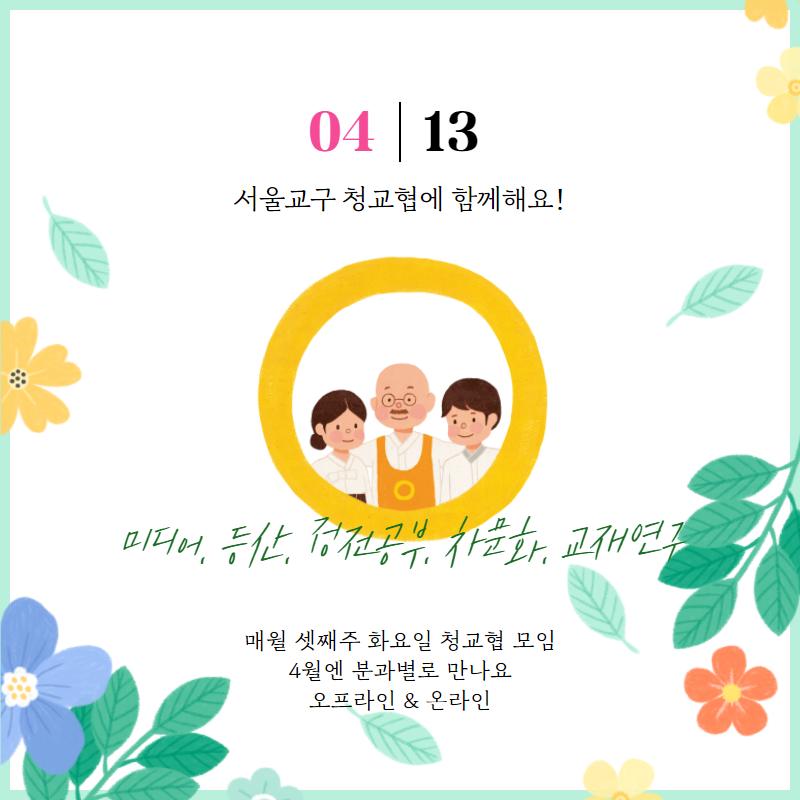 4월 청교협 안내.png