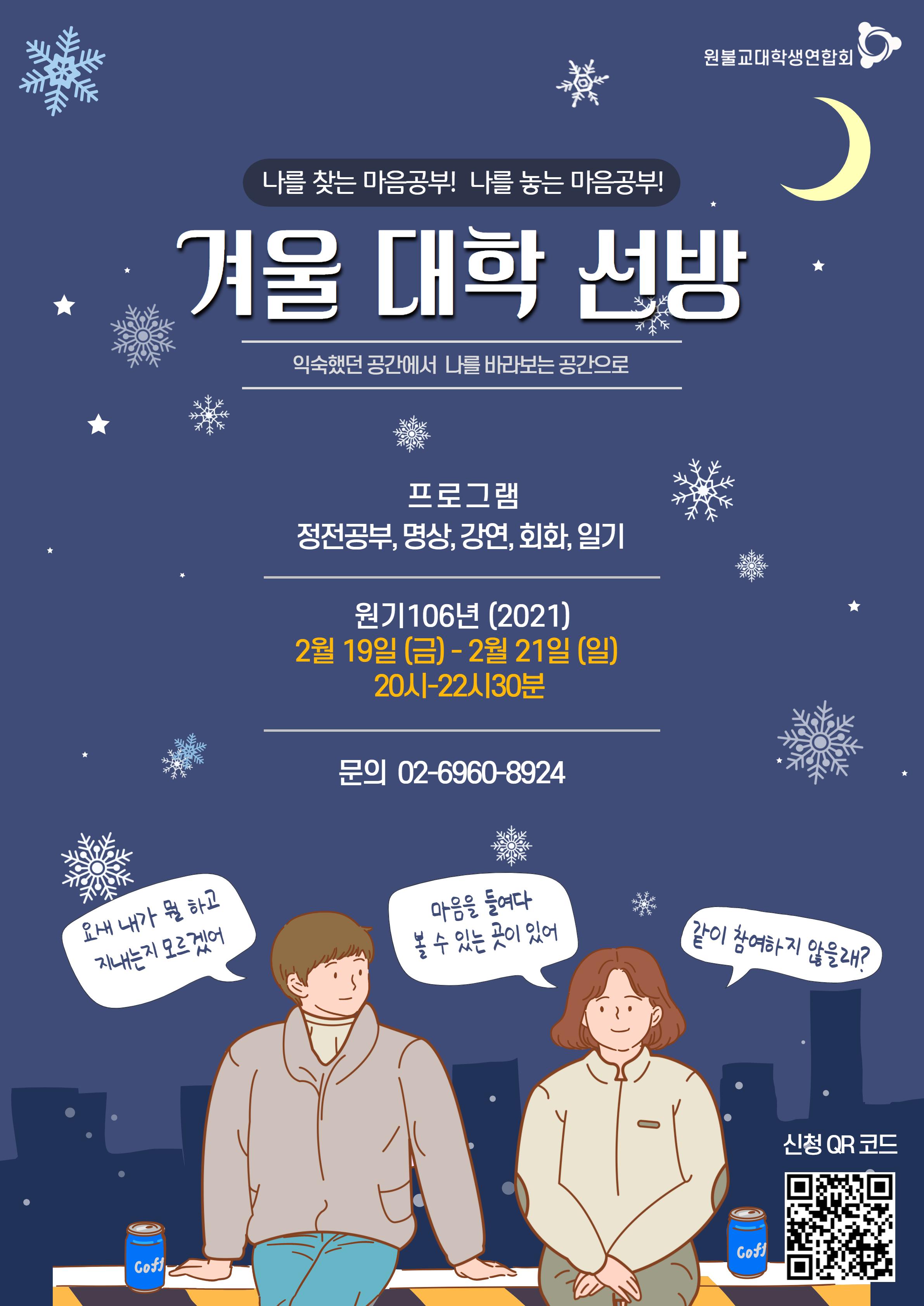 원대연34기겨울대학선방.png