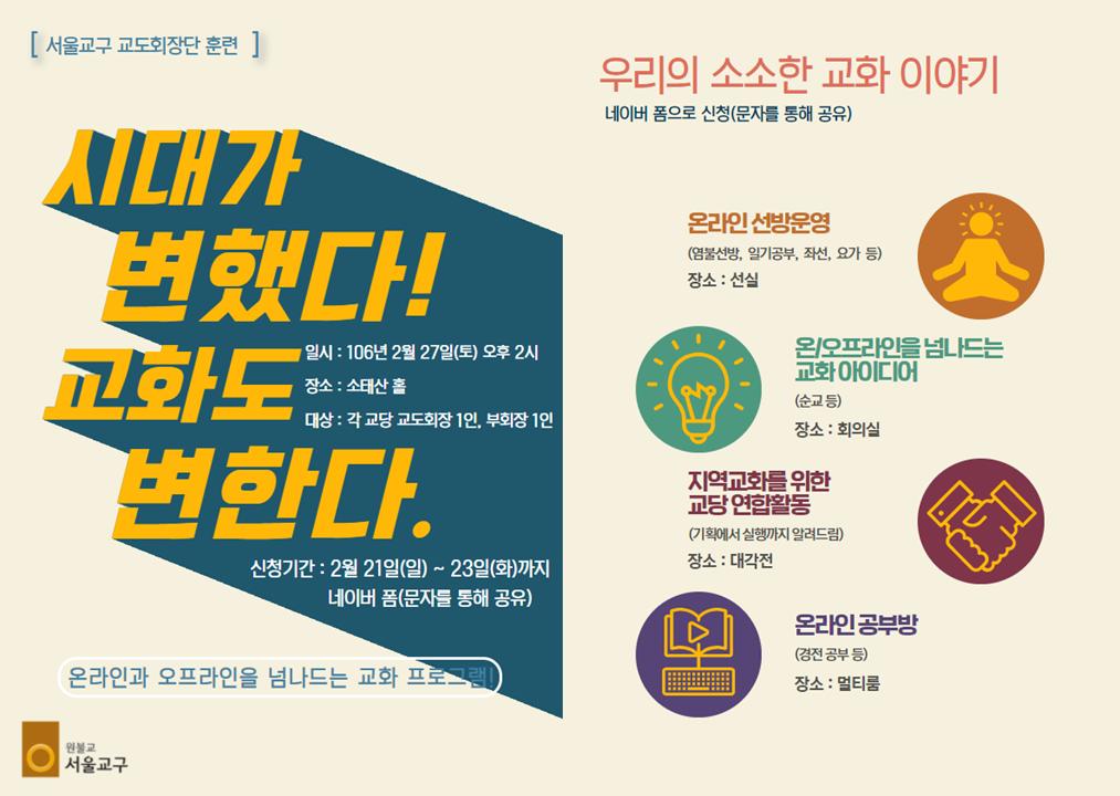 106 교도회장단 훈련 포스터3.PNG