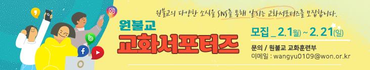 원불교 교화서포터즈 썸네일.png