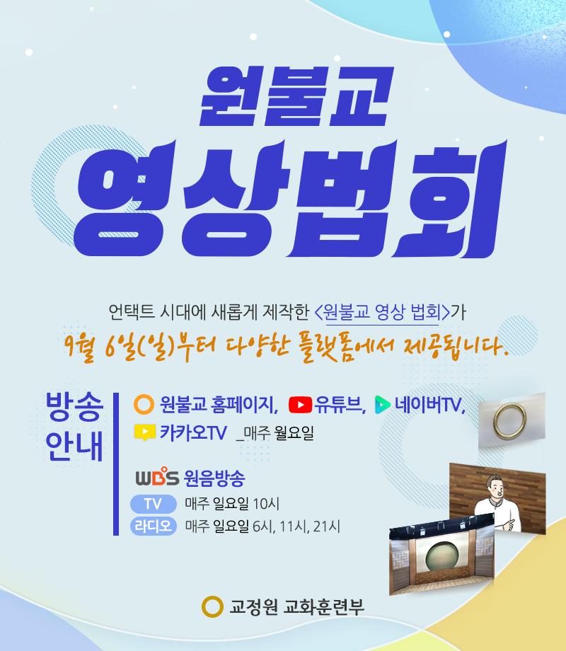 원불교 영상법회.png