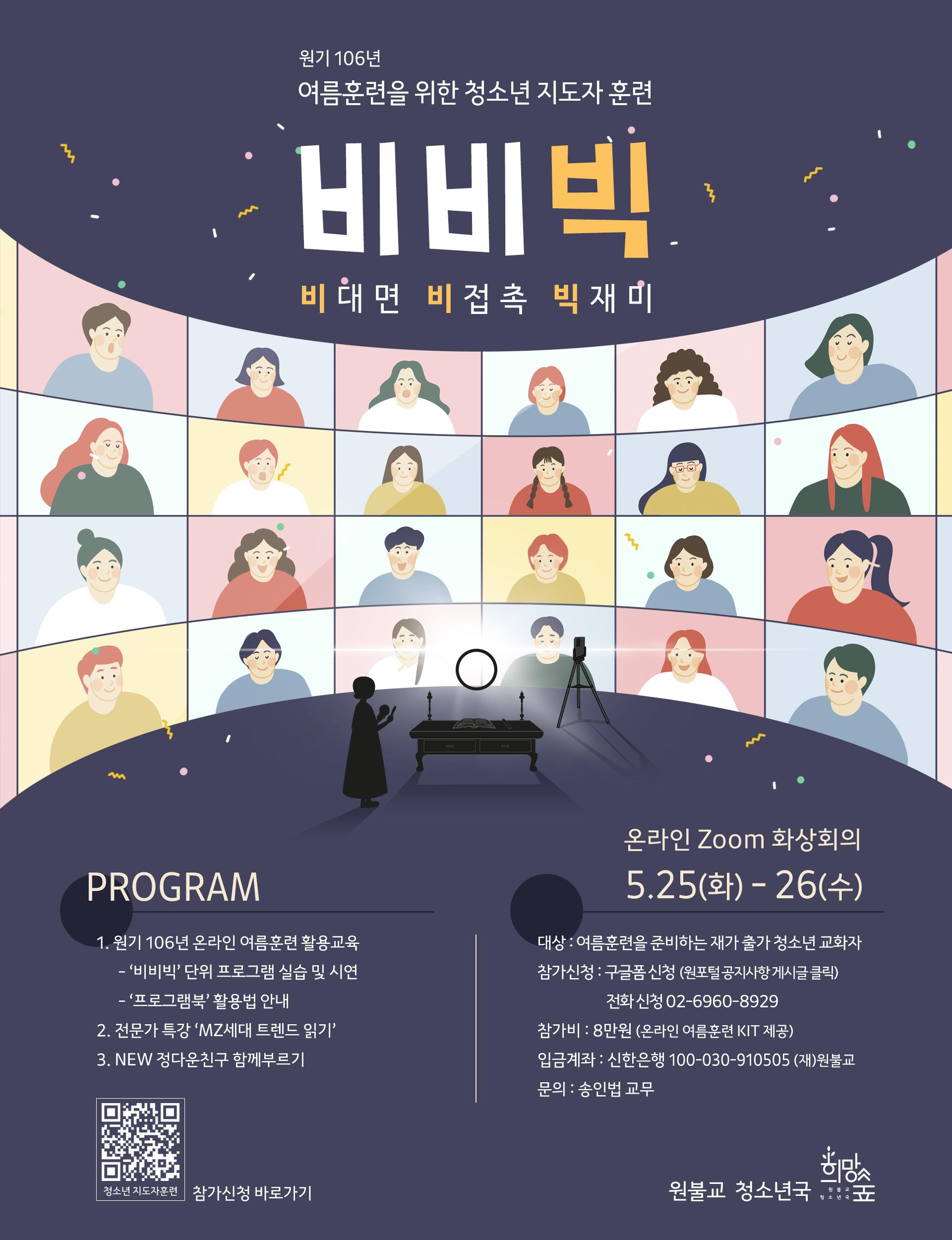 원기 106년 청소년 지도자 훈련 포스터.jpg