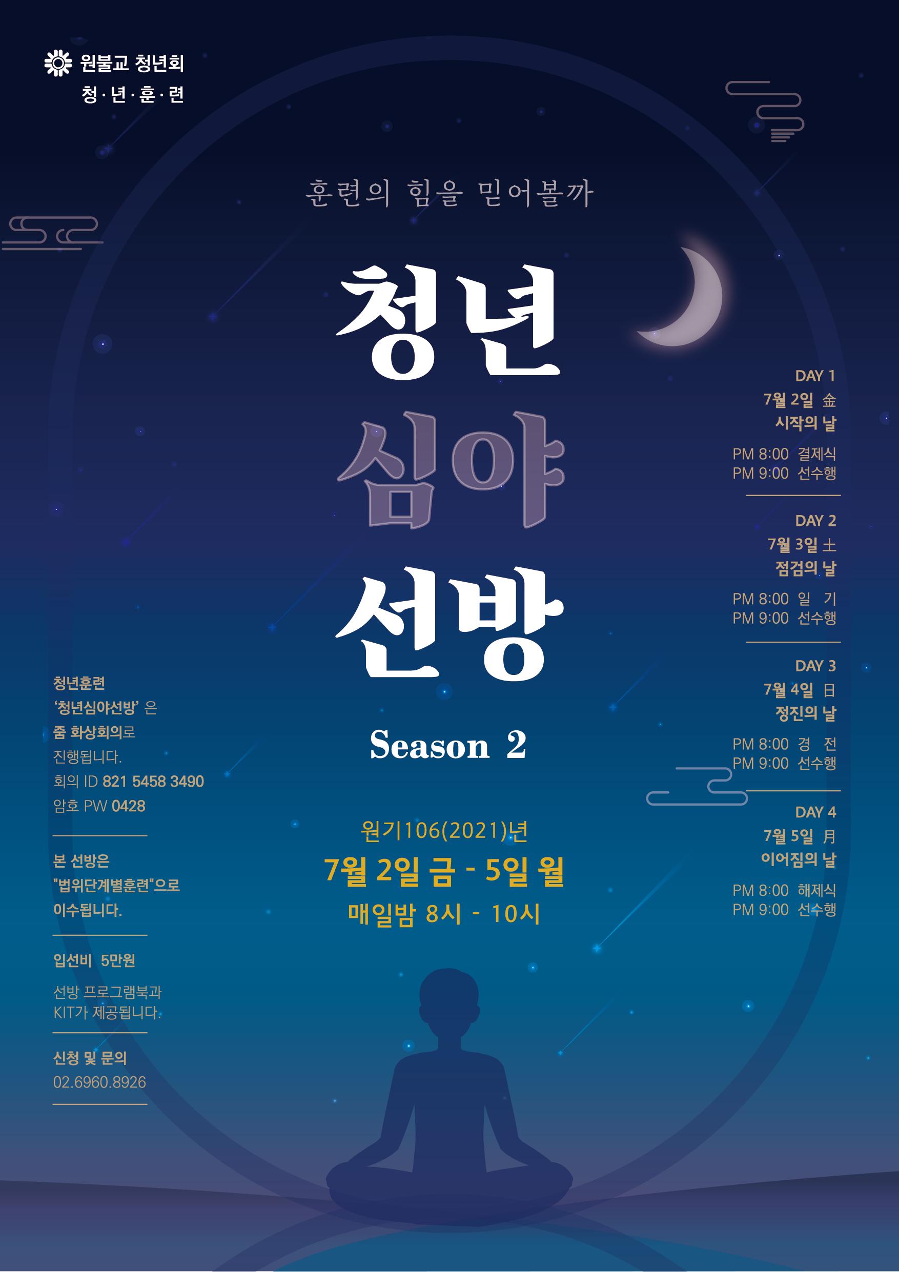 원기 106년 청년심야선방 시즌2 포스터.png