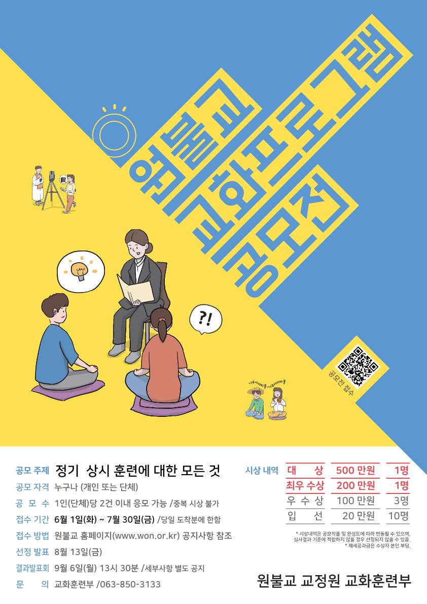 106_원불교교화프로그램공모전_포스터.png