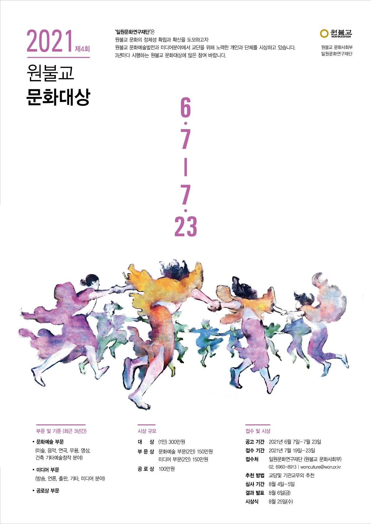 제4회 원불교 문화대상 포스터.jpg