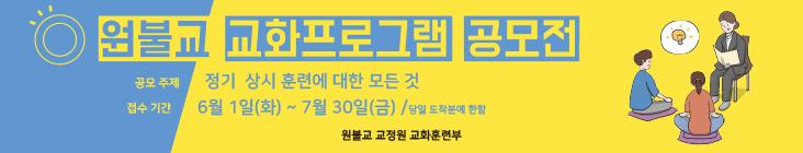 106_원불교교화프로그램공모전_포스터1.png