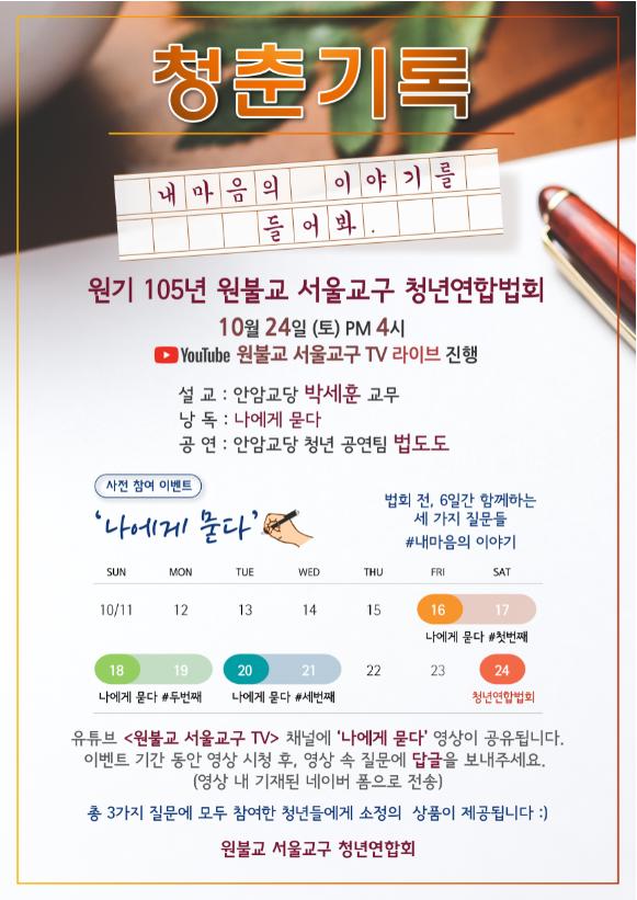 청년연합법회 포스터(용량적음).png