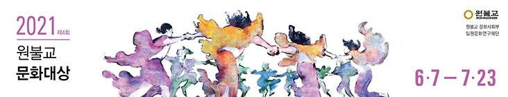 제4회 원불교 문화대상 포스터1.png