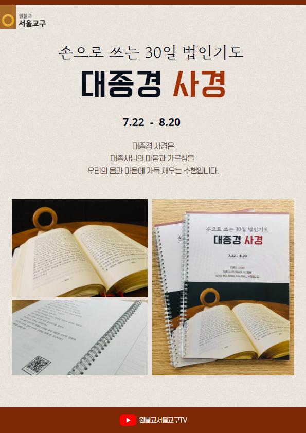 대종경 사경노트 포스터.png
