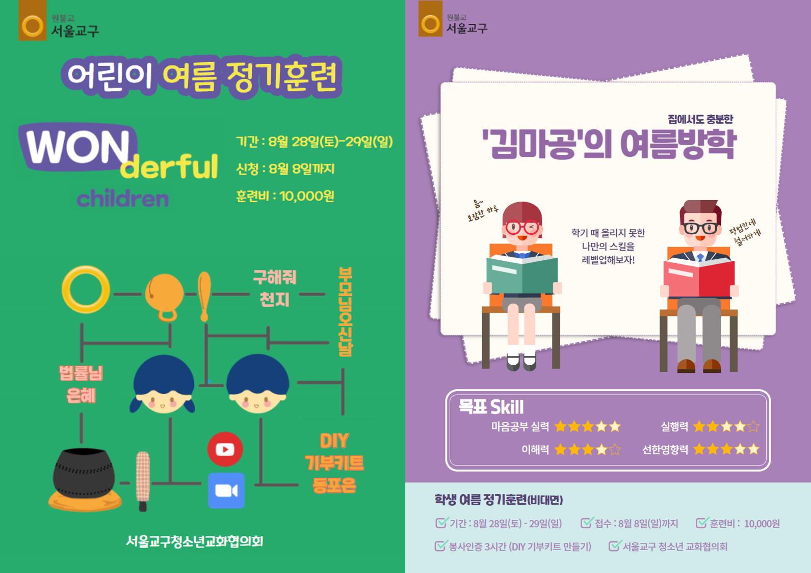 어린이 학생 여름정기훈련 포스터.png