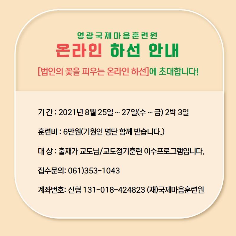 영광국제마음훈련원 온라인하선1.jpg