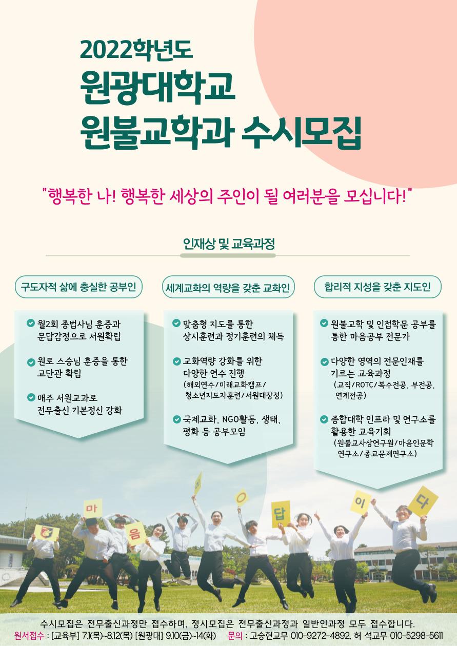 2022 원광대학교 원불교학과 수시모집-001 (2).jpg