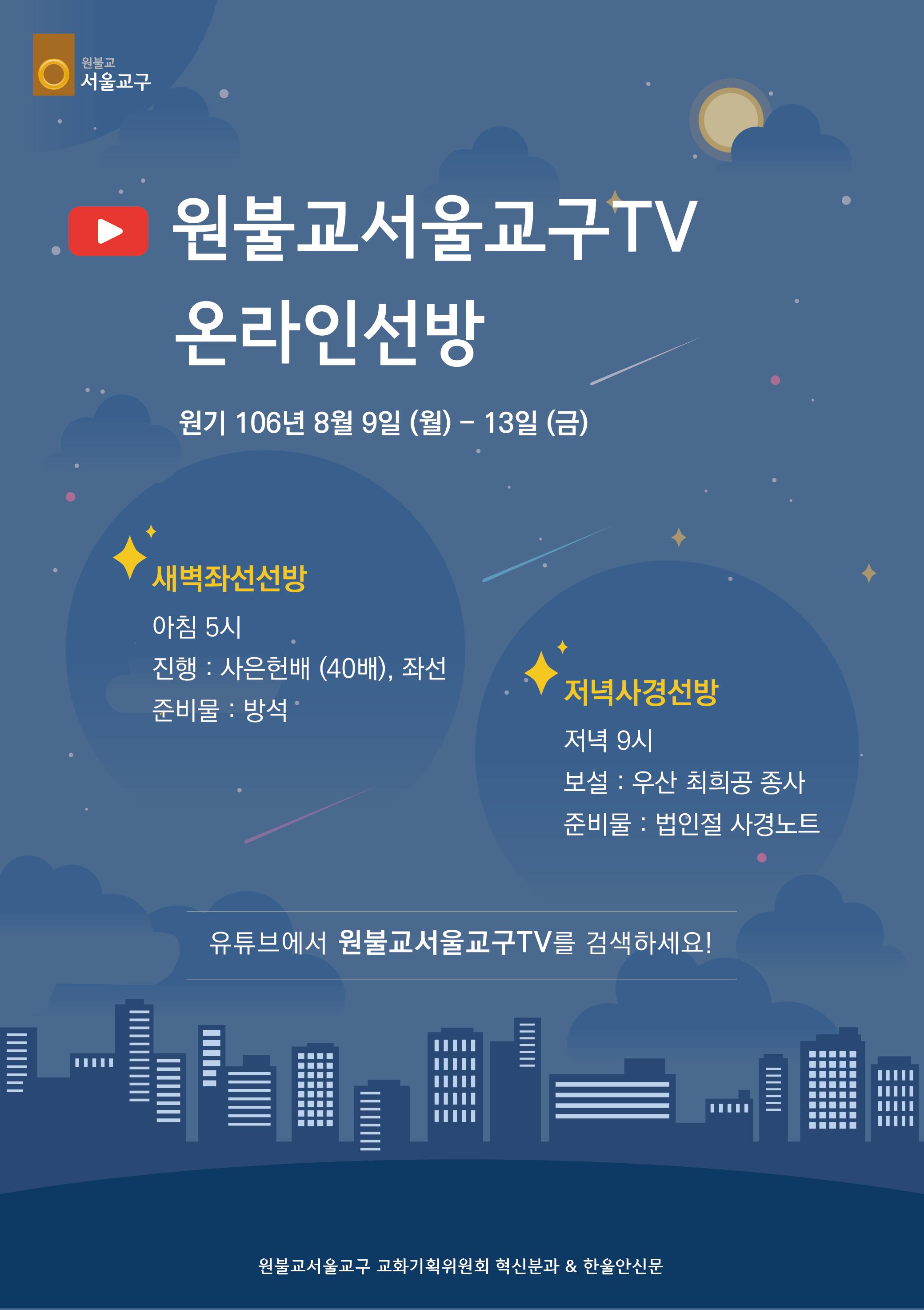 원불교서울교구TV 온라인선방 포스터.png