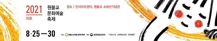 2021 원불교문화예술축제.png