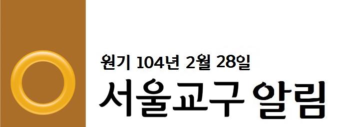 서울교구알림.jpg
