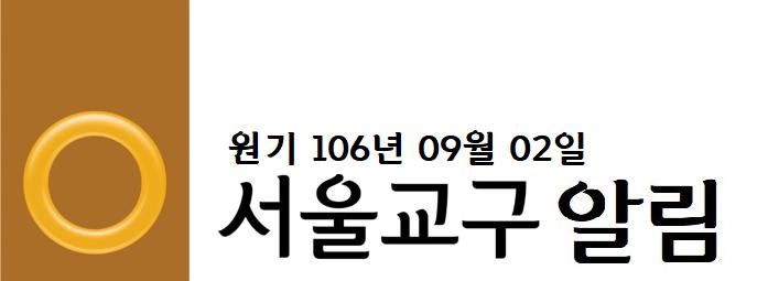 0902 서울교구알림.png