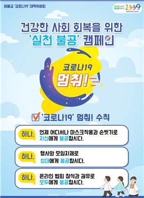 실천불공캠페인.png