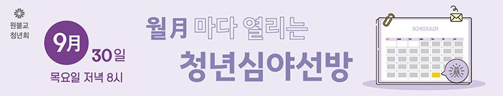 9월 청년심야선방.png