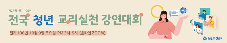 전국청년교리실천강연대회.png